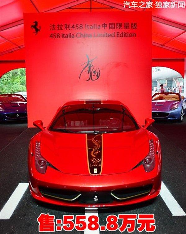 ferrari-458-china-limited-edition-1