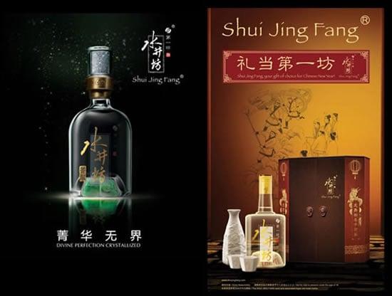 Diageo_Shui_Jing_Fang_Swarovski_bottle_main