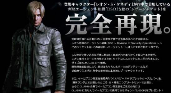 Premium_Edition_of_Resident_Evil_6