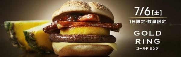 premium-macdonalds-burgers-1