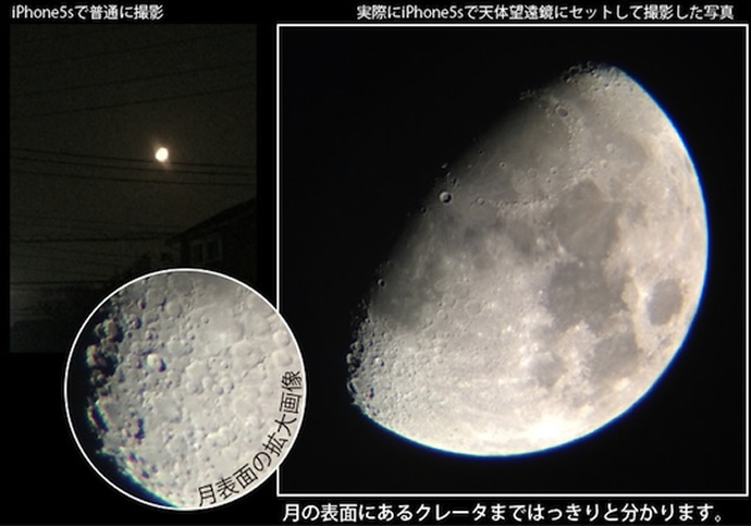 iphone-astronomical-telescope-3