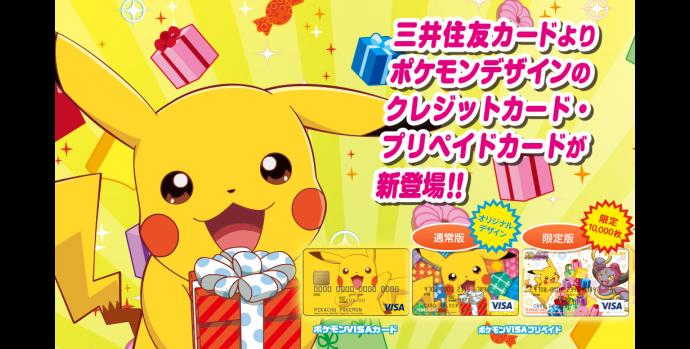 Visa-Pokemon-Credit-cards-in-Japan-1