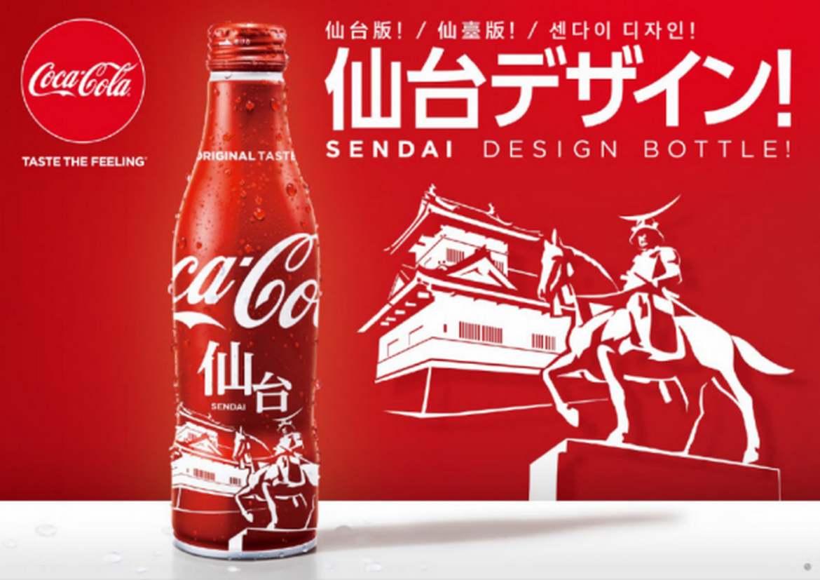 You will want to collect them all - Coca-Cola has launched limited edition bottles highlighting Japan's history and culture -