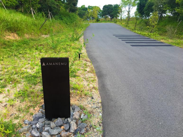 amanemu-signboard